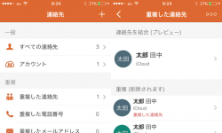 Cleaner Pro – iPhoneの重複した連絡先を自動整理! バックパックもできる無料アプリ