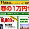 JTBが格安航空券キャンペーン開始