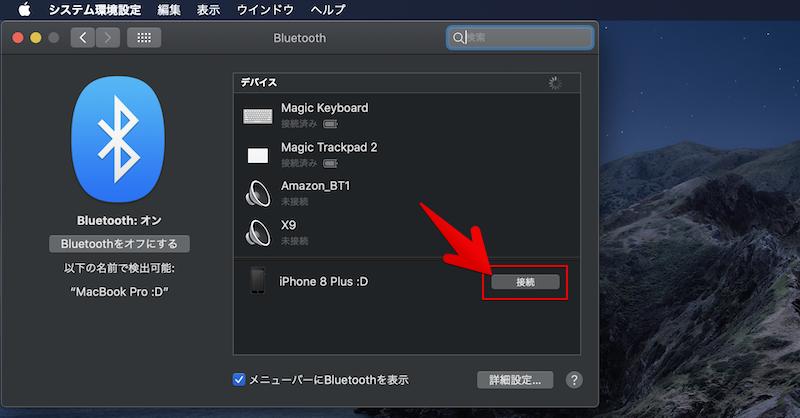 Macとモバイル端末をBluetoothペアリングする手順1