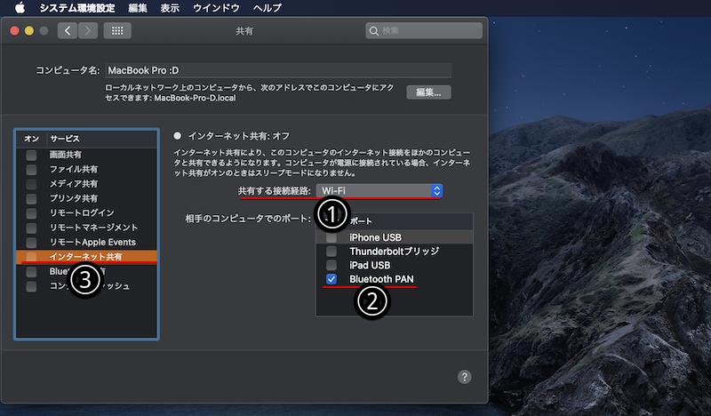 Macでインターネット共有をオンにする手順1