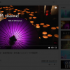 Turn Off the Lights – Google Chrome上でYouTube動画部分以外のページ全体を暗くして視聴できる拡張機能