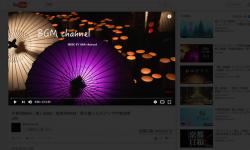 Turn Off the Lights – Google Chromeで映画館の体験を! ページ全体を暗くしてYouTubeを視聴できる無料拡張機能