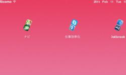 TinyGrid – iPhone / iPadホーム画面フォルダの見た目を変えるJB App [要脱獄]