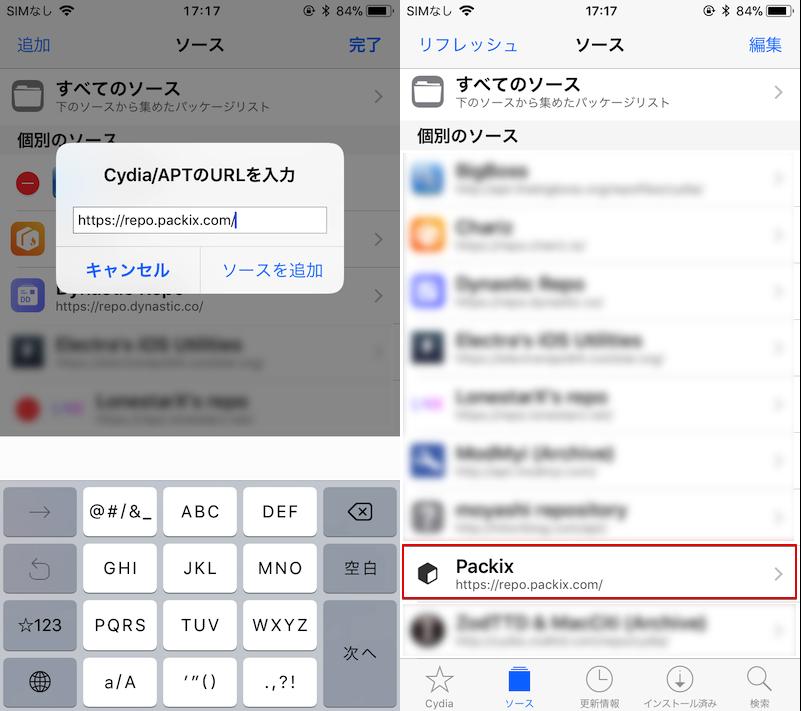 脱獄アプリ「LendMyPhone」の入手手順1