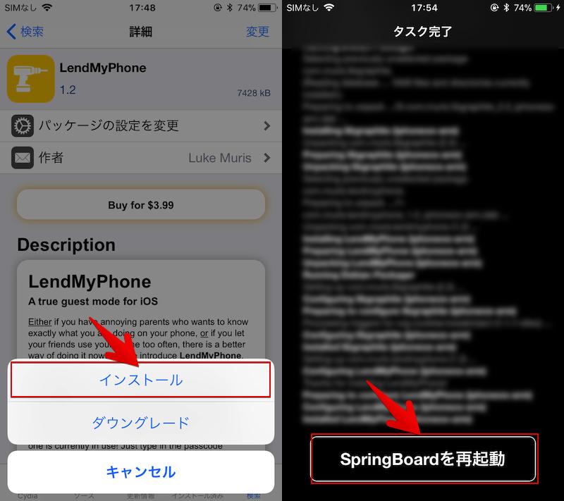 脱獄アプリ「LendMyPhone」の入手手順12