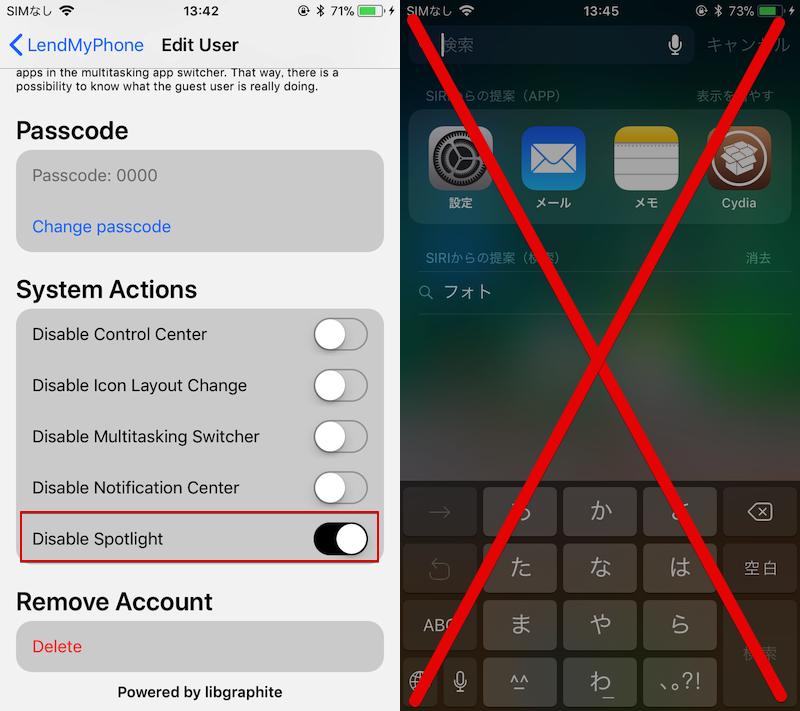 「LendMyPhone」でSpotlight検索を制限する手順1