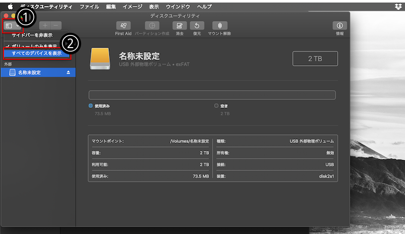 Macの外付けHDDにパーティションを作成する方法3