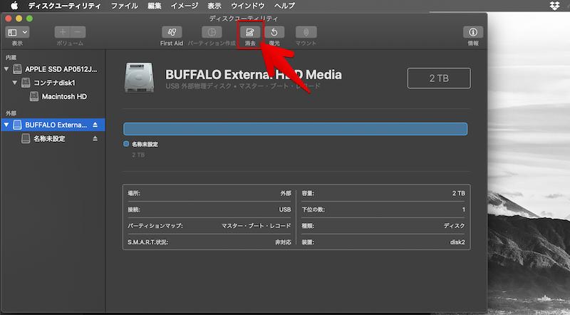Macの外付けHDDにパーティションを作成する方法4