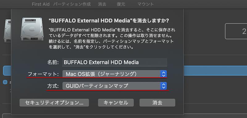 Macの外付けHDDにパーティションを作成する方法5
