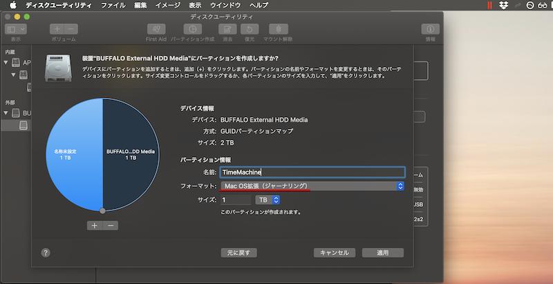 Macの外付けHDDにパーティションを作成する方法10