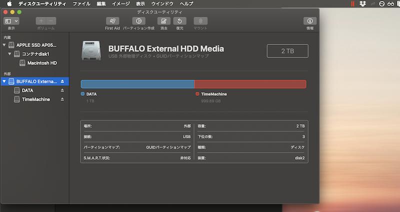 Macの外付けHDDにパーティションを作成する方法13