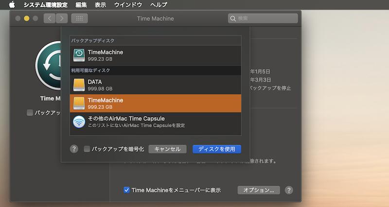 Macの外付けHDDにパーティションを作成する方法14