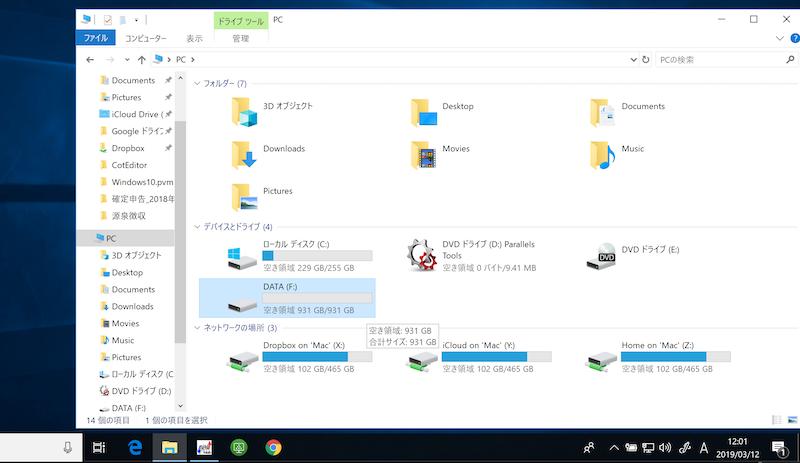 Macの外付けHDDにパーティションを作成する方法15