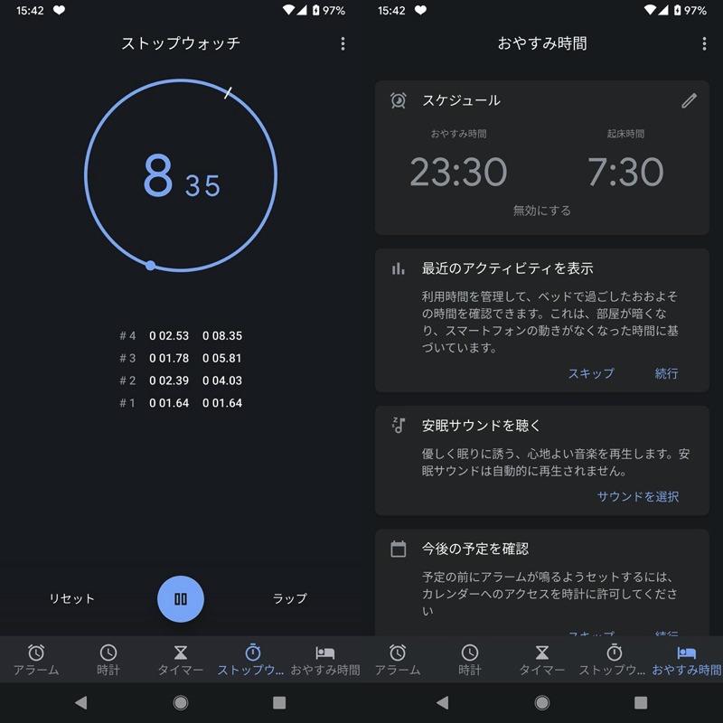 時計(Google公式アプリ)の機能説明