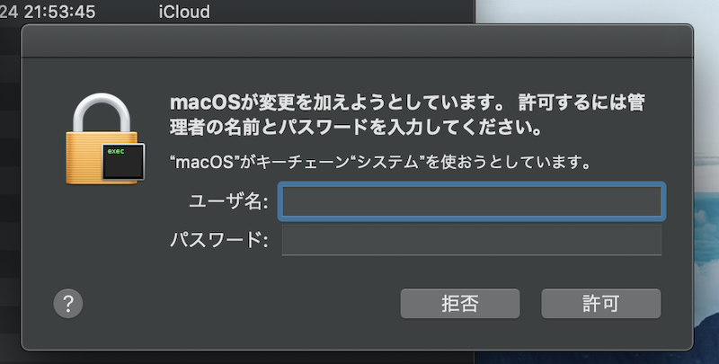 Macで接続済みWi-Fiパスワードの確認方法のキャプチャ7