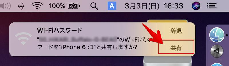 Macをパスワード共有元として操作する例