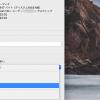[Mac] 指定拡張子ファイルの関連付けを変更し 開く標準(デフォルト)アプリを変える方法