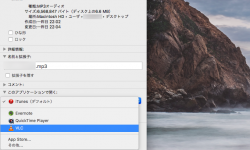 [Mac] 指定した拡張子ファイルを開くデフォルトアプリを変更する方法
