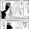 「北欧女子が見つけた日本の不思議」が面白い。