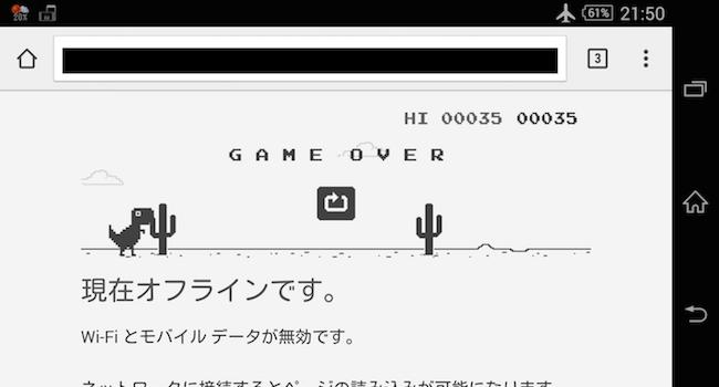 オフラインでも遊べる Google Chromeの隠れたゲームの使い方