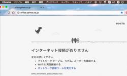Google Chrome ブラウザ 隠れたゲームの遊び方! オフラインでもプレイできる恐竜ミニゲーム