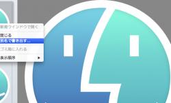 [Mac] Finderアプリのアイコンを好きな画像に変更する方法 [macOS Sierra対応]