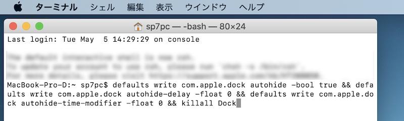 Dockを自動的に表示/非表示の反応を高速にする手順2