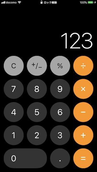 iPhone標準「計算機」アプリの隠れた豆知識1