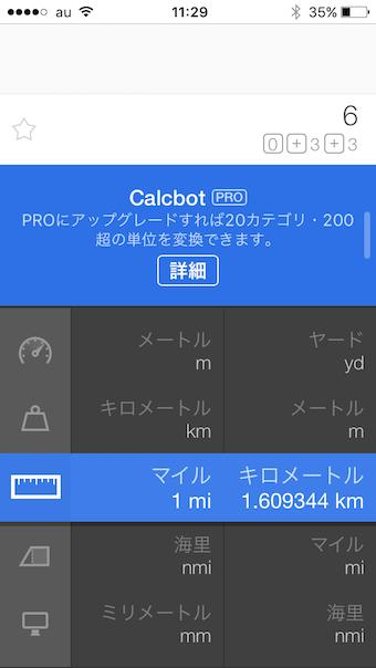 Calcbotの単位換算機能1