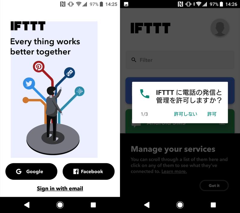 IFTTTのアカウントを作成する手順