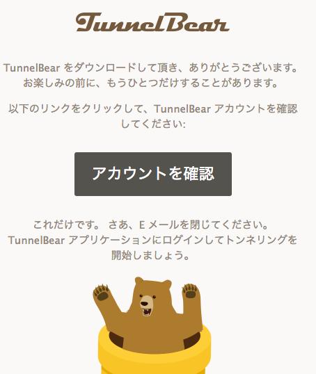 TunnelBearで専用アカウントを作成する方法6