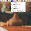 [Mac] 音量の出力/入力 設定を メニューバーよりサクッと変更する方法