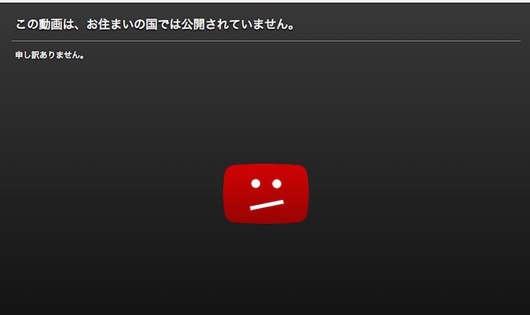 YouTube「この動画は、お住いの国では公開されていません。」の説明