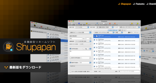 Macで連番処理したいなら リネームソフト「Shupapan」が便利!