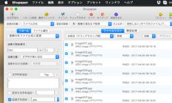 Shupapan – Macでファイル名を連番処理で一括変換できる! オススメ無料リネームアプリ