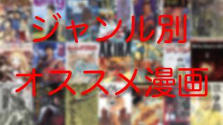 [2017年度版まとめ] ジャンル別オススメ漫画 [歴史 / 退廃 / 荒廃 / 近未来 / ノンフィクション]