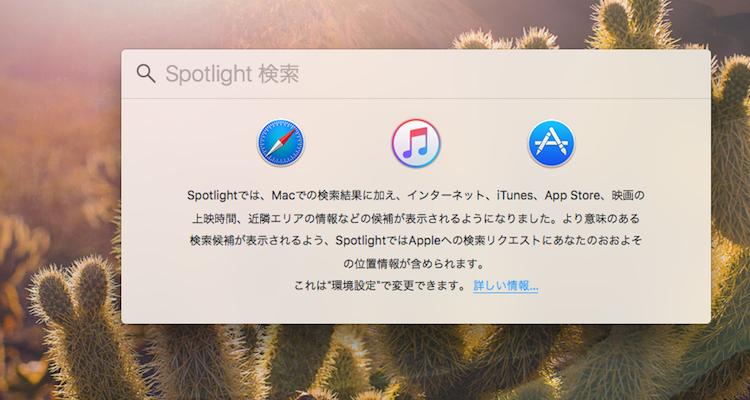 システム環境設定でSpotlight検索から直接設定画面へ移動する手順1
