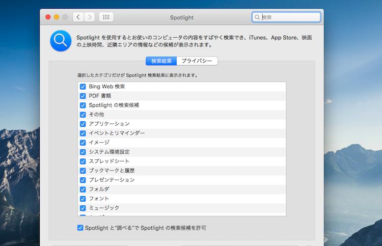 システム環境設定でSpotlight検索から直接設定画面へ移動する手順3