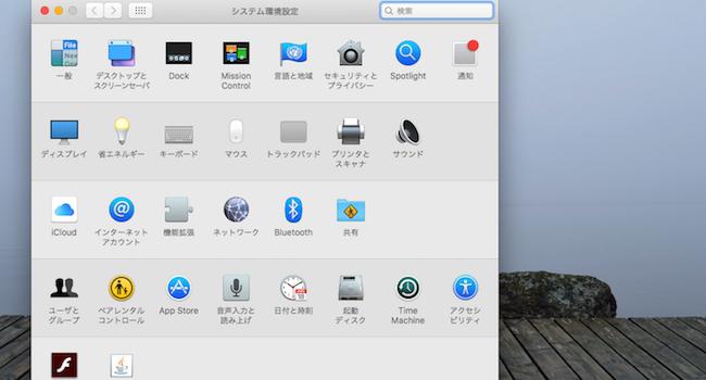 Mac OSでシステム環境設定をスピーディに変更する4つのコツ