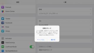 EasyLowPowerMode – iPhone/iPadで低電力モード切り替えをカンタンにするJB App [要脱獄]