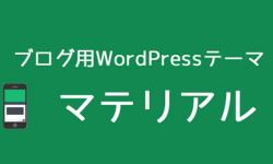 WordPressテーマをマテリアルに変更した理由とロリポップで使う際はWAF設定に注意