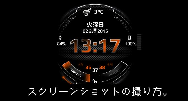 Android Wearでスクリーンショットを撮る方法【カンタン4ステップ】。