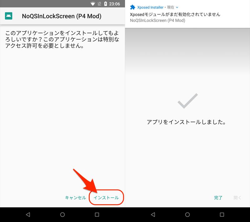NoQSInLockScreen - ロック画面でクイック設定を無効化する手順1