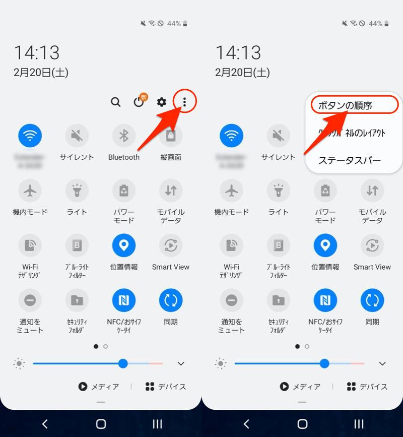 Androidのクイック設定パネルを編集する手順2