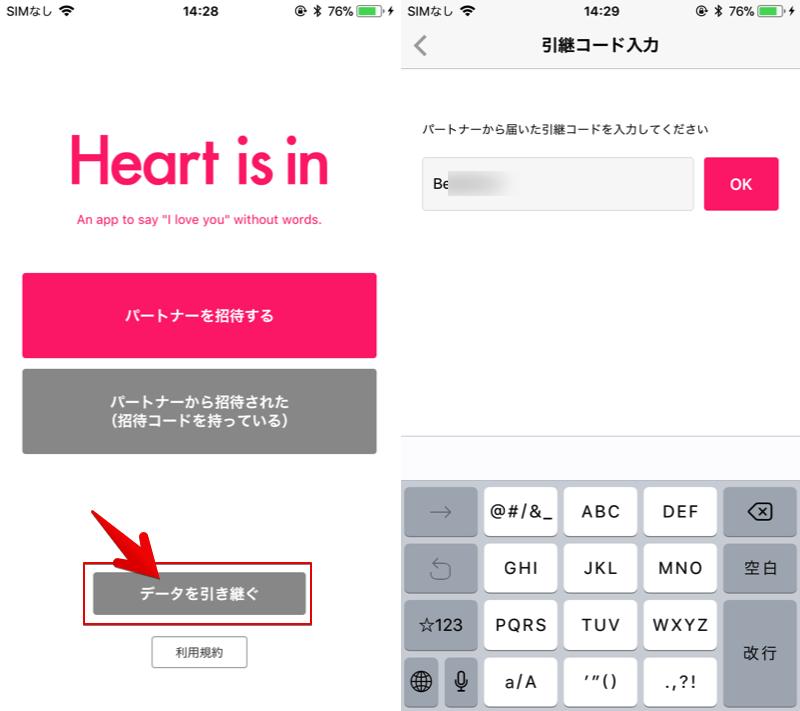Heart is inのデータを引き継ぐ手順3