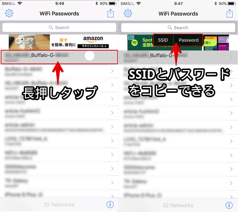 WiFi Passwordsの使い方3
