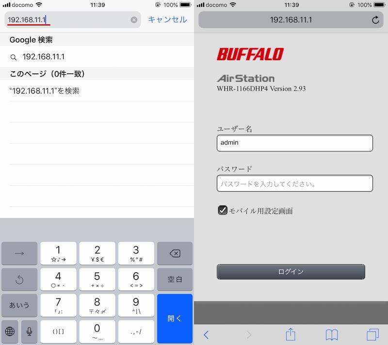 ルーター設定画面よりWi-Fiパスワードを確認する手順のキャプチャ1
