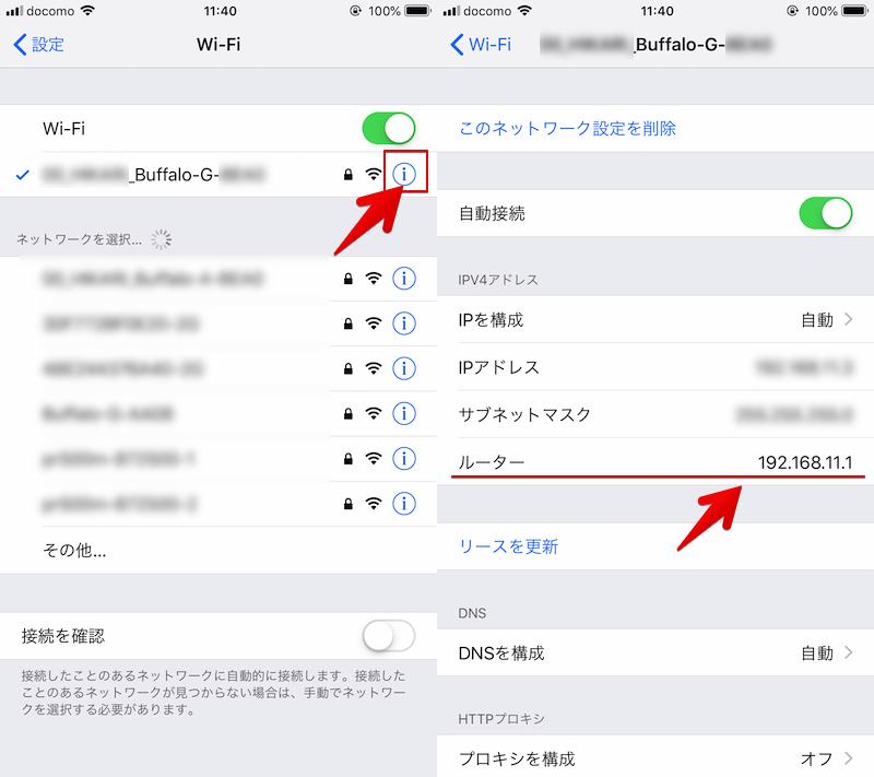 ルーター設定画面よりWi-Fiパスワードを確認する手順のキャプチャ2