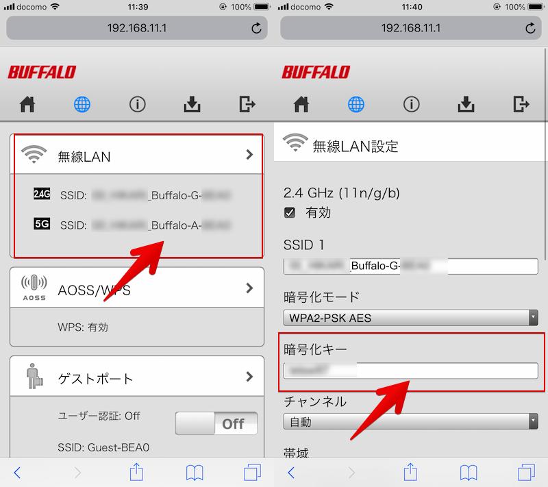 ルーター設定画面よりWi-Fiパスワードを確認する手順のキャプチャ3