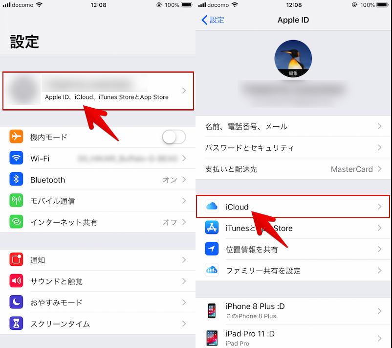 iCloudキーチェーンで同期したMacよりWi-Fiパスワード確認する1